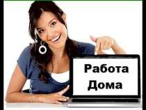 Работа в интернете для новичков, в Смоленске