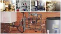 Отопление, водопровод, канализация. Сантехник, в Видное