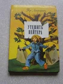 Утешить Пейтера (книга для детей), в Москве