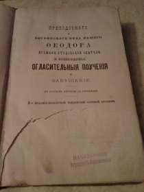 Церковная книга, в Ростове-на-Дону