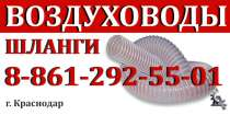 Шланг гофрированный ПВХ, в г.Крымск