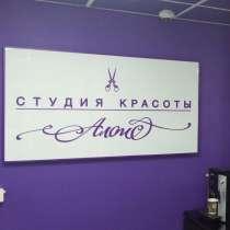 Мастер/Парикмахер универсал, в Москве