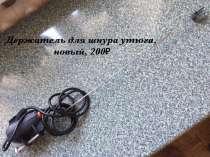 Держатель для шнура утюга, в Ижевске