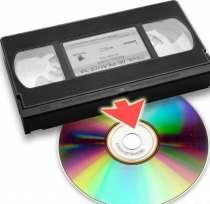 Перезапись видеокассет, в г.Николаев
