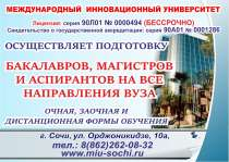 Международный инновационный университет, в Новосибирске