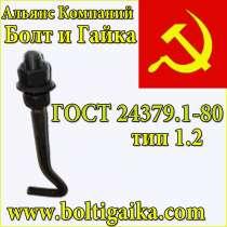 Болты фундаментные изогнутые тип 1.2 ГОСТ 24379.1-80, в Москве