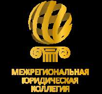 ЮРИДИЧЕСКАЯ КОНСУЛЬТАЦИЯ МЕТРО БЕЛЯЕВО, в Москве