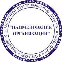 Открытие ИП и ООО, в Воронеже