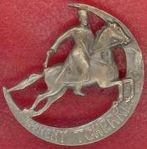 Франция Полковой знак Черкесского полка легкой кавалерии, в Орле