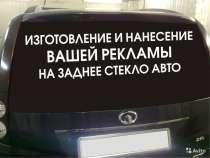 Реклама на авто, Выделитесь из толпы!, в Краснодаре