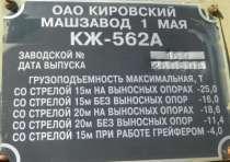 кран железнодорожный КЖ 562, в Санкт-Петербурге