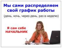 Ищу сотрудников. на удалённую работу, в Иванове