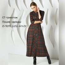 Пошив женской одежды на заказ, в Москве