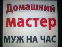 Мастер ремонт на час, в Новосибирске