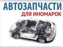Оригинальные автозапчасти для иномарок, в г.Симферополь