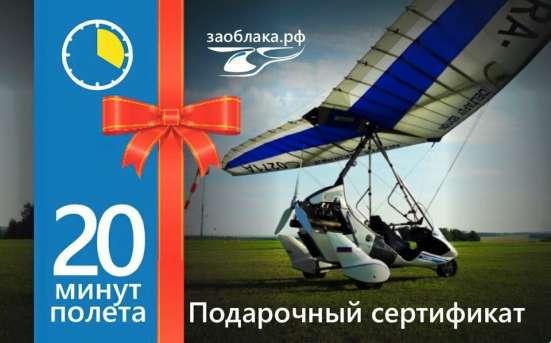Подарочный сертификат на полет в Москве Фото 2