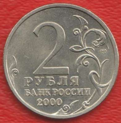 Россия 2 рубля 2000 г. Сталинград Город герой