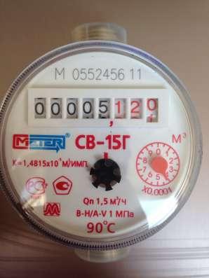 Водосчетчик Meter СВ-15Г в Москве Фото 2