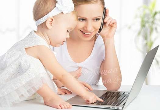 Работа для мамочек в декрете!