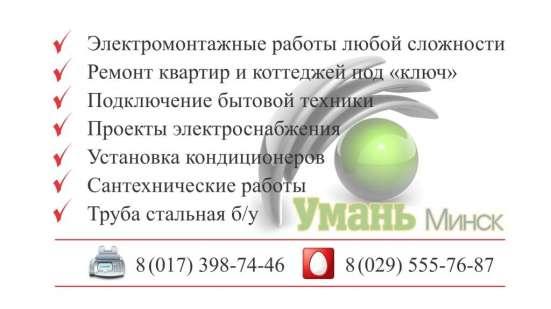 Электромонтажные работы и услуги в г. Минск Фото 1