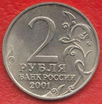 Россия 2 рубля 2001 Гагарин ММД