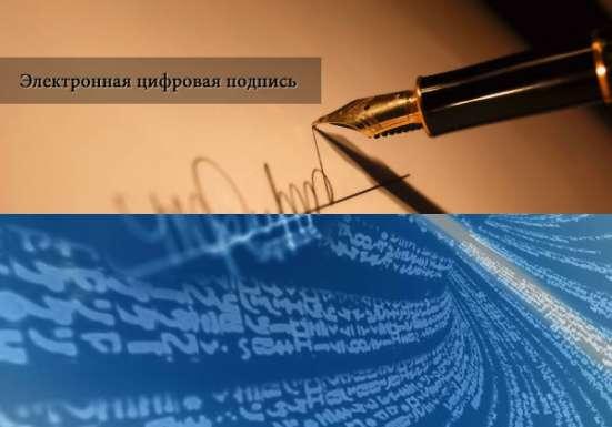 Электронная Цифровая Подпись (ЭЦП)