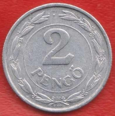 Венгрия 2 пенге 1941 г