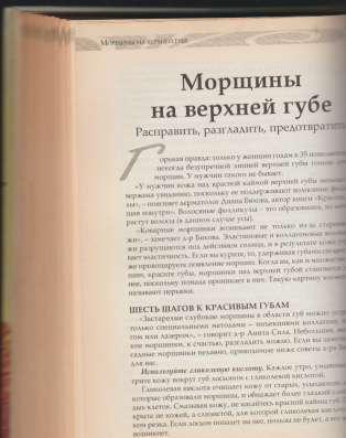 Домашний доктор для женщин в Москве Фото 4