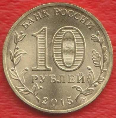 10 рублей 2015 г. ГВС Можайск