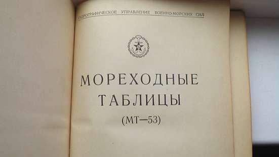 Книга Мореходные таблицы.(МТ-53)