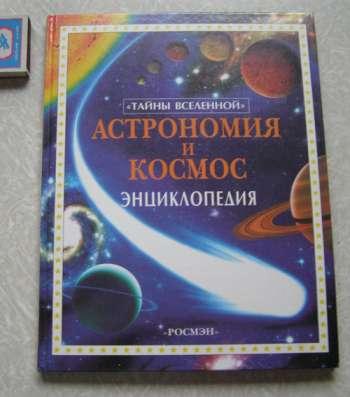 Астрономия и космос (книга для детей)