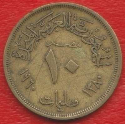Египет 10 миллимов 1960 г. ОАР