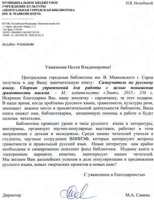 Пособие по русскому языку в Москве Фото 5
