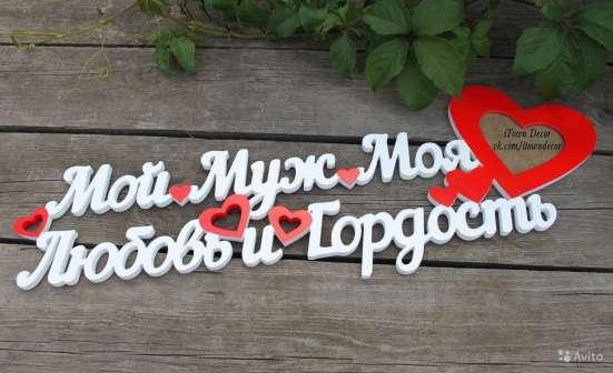 Изготовление резных объёмных декоративных букв