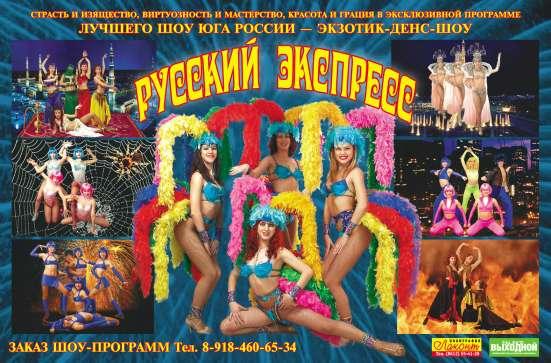 Организация праздников, цыгане, шоу балет. детские праздники