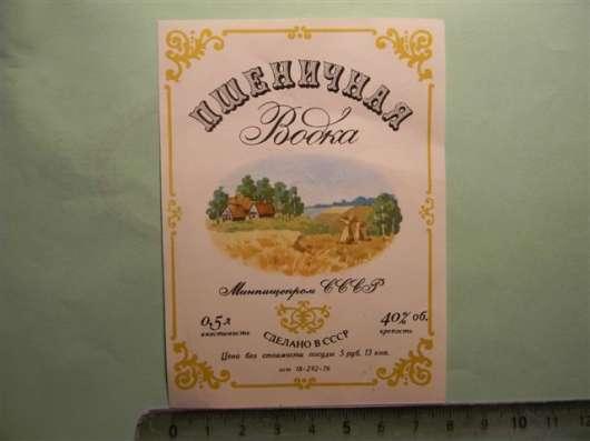 Этикетки разные:Чешское пиво-2, Ликер-1, Сов.шам-1, Водки-3 в г. Ереван Фото 3