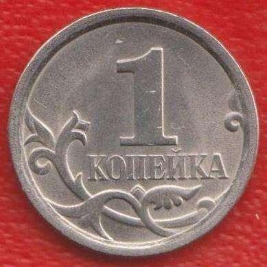 Россия 1 копейка 2007 г. СП в Орле Фото 1
