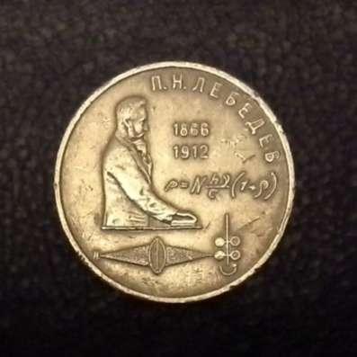 ПРОД : 1 рубль СССР 1991 года в Ижевске Фото 1