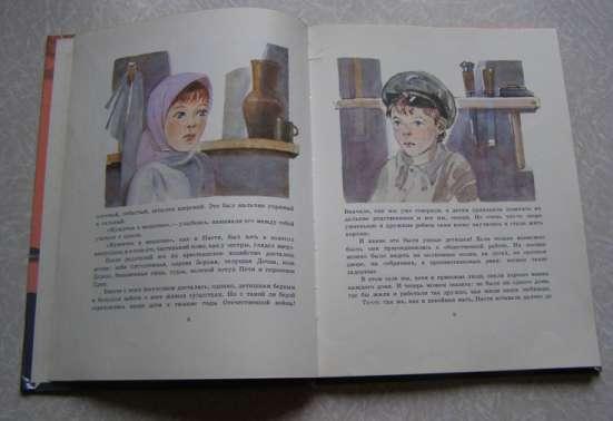 Пришвин. Кладовая солнца (книга для детей) в Москве Фото 4