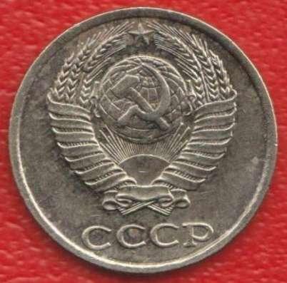 СССР 10 копеек 1983 г
