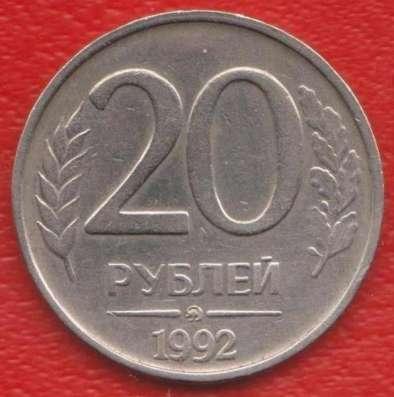Россия 20 рублей 1992 г. ММД