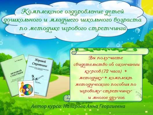 Игровой стретчинг. Авторский курс Назаровой А. Г