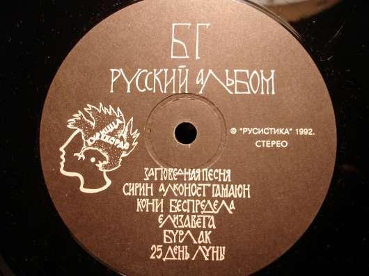 Борис Гребенщиков - Русский Альбом