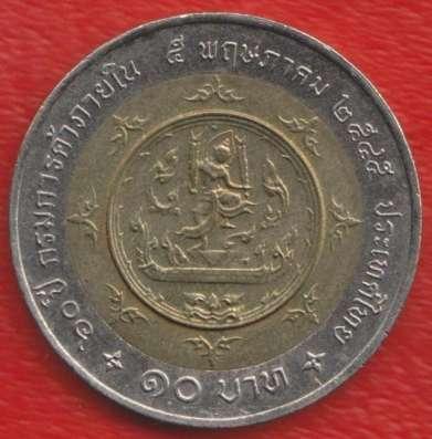 Таиланд 10 бат 2002 г. 60 лет Департаменту внешней торговли