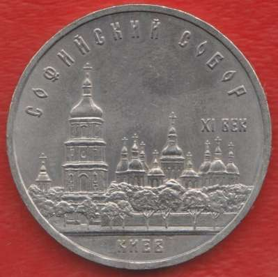 СССР 5 рублей 1988 г. Киев Софийский собор