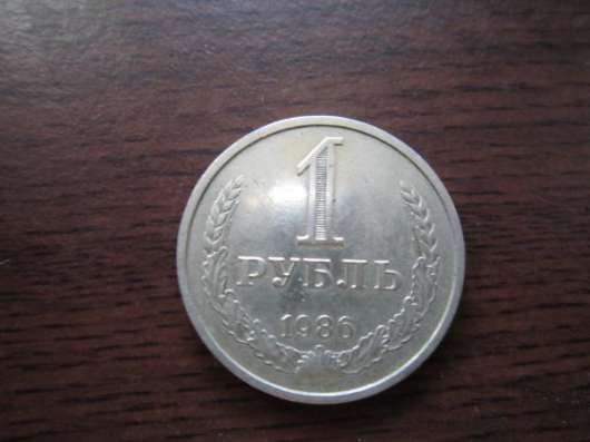 1 рубль 1986 г.