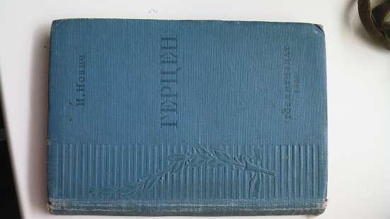 Художественная литература классика 1920-30,40 годов.