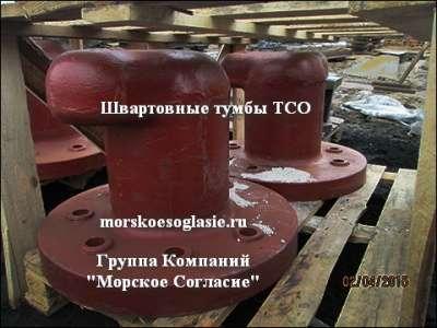 Тумбы морские ГОСТ 17424 в Ярославле Фото 1
