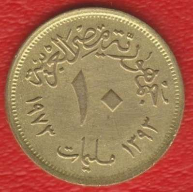 Египет 10 миллимов 1973 г.