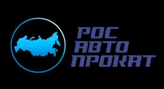 """""""РОСАВТОПРОКАТ"""" - Всероссийская сеть проката автомобилей"""